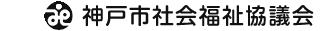 神戸市社会福祉協議会