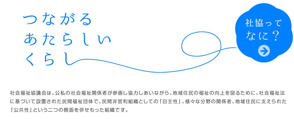 会 倉敷 市 協議 社会 福祉